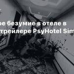 Странное безумие в отеле в первом трейлере PsyHotel Simulator
