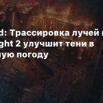 Techland: Трассировка лучей в Dying Light 2 улучшит тени в солнечную погоду