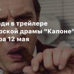Том Харди в трейлере гангстерской драмы «Капоне», премьера 12 мая