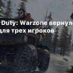 В Call of Duty: Warzone вернулся режим для трех игроков