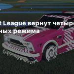 В Rocket League вернут четыре временных режима