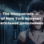 Vampire: The Masquerade — Coteries of New York получит самостоятельное дополнение в этом году