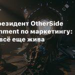 Вице-президент OtherSide Entertainment по маркетингу: Студия всё еще жива