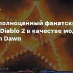Вышел полноценный фанатский ремейк Diablo 2 в качестве мода для Grim Dawn