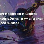 100 тысяч игроков и шесть миллионов убийств — статистика из демо Ghostrunner