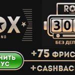 Rox Casino и особенности нового автомата Cash Clams