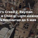 Assassin's Creed 2, Rayman Legends и Child of Light можно получить бесплатно до 5 мая