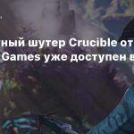 Бесплатный шутер Crucible от Amazon Games уже доступен в Steam