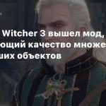 Для The Witcher 3 вышел мод, улучшающий качество множества небольших объектов