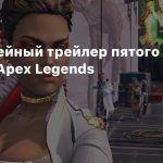 Геймплейный трейлер пятого сезона Apex Legends