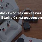 Глава Take-Two: Техническая сторона Stadia была переоценена