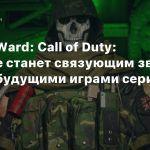 Infinity Ward: Call of Duty: Warzone станет связующим звеном между будущими играми серии