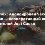 Inside Xbox: Анонсирован Second Extinction — кооперативный шутер от создателей Just Cause