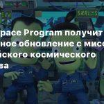 Kerbal Space Program получит бесплатное обновление с миссиями Европейского космического агентства