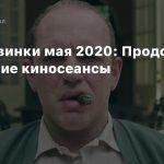 Киноновинки мая 2020: Продолжаем домашние киносеансы