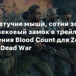 Люди-летучие мыши, сотни зомби и средневековый замок в трейлере дополнения Blood Count для Zombie Army 4: Dead War