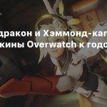 Мерси-дракон и Хэммонд-капитан: новые скины Overwatch к годовщине игры