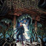 Мрак и проклятия: Представлен первый арт аниме «Магическая Битва», основанного на популярной манге