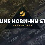 Непонятные игры вперемешку с хитами: Valve опубликовала список бестселлеров в Steam за апрель