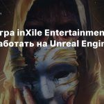 Новая игра inXile Entertainment будет работать на Unreal Engine 5