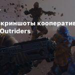 Новые скриншоты кооперативного шутера Outriders