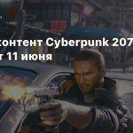 Новый контент Cyberpunk 2077 покажут 11 июня