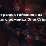 Новый отрывок геймплея из фанатского ремейка Dino Crisis