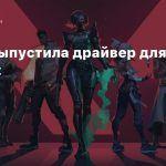 Nvidia выпустила драйвер для Valorant