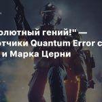 «Он абсолютный гений!» — разработчики Quantum Error снова про PS5 и Марка Церни
