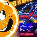 Это — самый большой секрет выигрыша в казино Вулкан