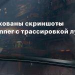 Опубликованы скриншоты Ghostrunner с трассировкой лучей