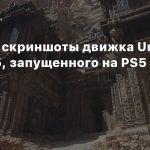 Первые скриншоты движка Unreal Engine 5, запущенного на PS5