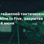 Первый геймплей тактического шутера Nine to Five, закрытая альфа с 4 июня