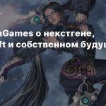 PlatinumGames о некстгене, Microsoft и собственном будущем