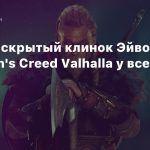Почему скрытый клинок Эйвора из Assassin's Creed Valhalla у всех на виду