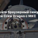 Попробуйте браузерный симулятор стыковки Crew Dragon с МКС