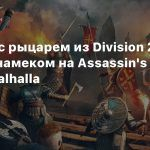 Постер с рыцарем из Division 2 не был намеком на Assassin's Creed Valhalla