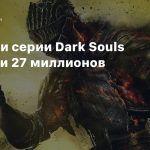 Продажи серии Dark Souls достигли 27 миллионов