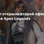 Respawn открыла второй офис для развития Apex Legends