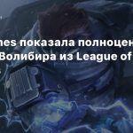 Riot Games показала полноценный реворк Волибира из League of Legends