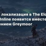 Русская локализация в The Elder Scrolls Online появится вместе с дополнением Greymoor