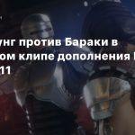 Шанг Цунг против Бараки в сюжетном клипе дополнения Mortal Kombat 11