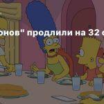 «Симпсонов» продлили на 32 сезон