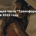 Следующая часть «Трансформеров» выйдет в 2022 году