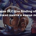 Следующее DLC для Binding of Isaac должно выйти в конце лета