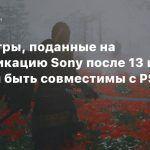 СМИ: Игры, поданные на сертификацию Sony после 13 июля, должны быть совместимы с PS5