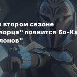 СМИ: Во втором сезоне «Мандалорца» появится Бо-Катан из «Войн клонов»