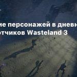 Создание персонажей в дневнике разработчиков Wasteland 3