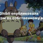Студия Ghibli опубликовала видеотуры по собственному музею