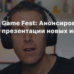 Summer Game Fest: Анонсированы еще две презентации новых игр